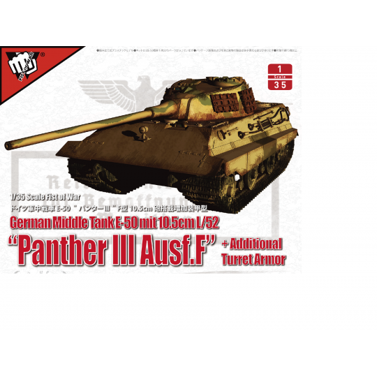 PANTHER III Ausf.F Tank E-50 mit 10.5cm L/52 1/35 Modelcollect